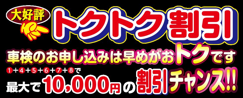 大好評トクトク割引!車検のお申し込みは早目がお得です。最大10000円の割引チャンス。