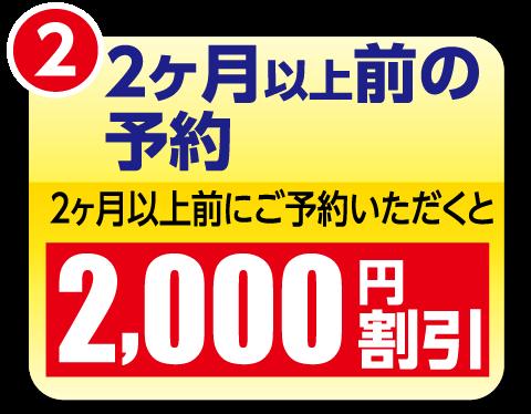 2ヶ月以上前にご予約いただくと2000円割引