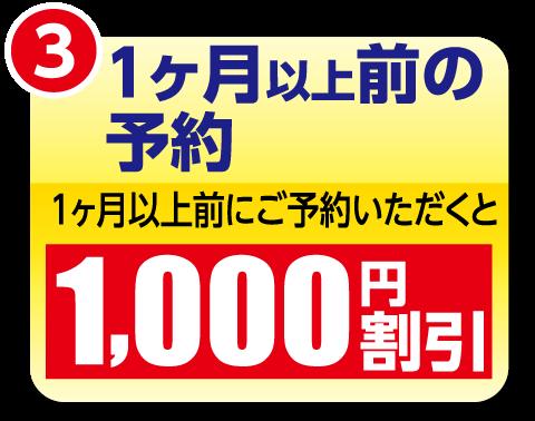 1ヶ月以上前にご予約いただくと1000円割引