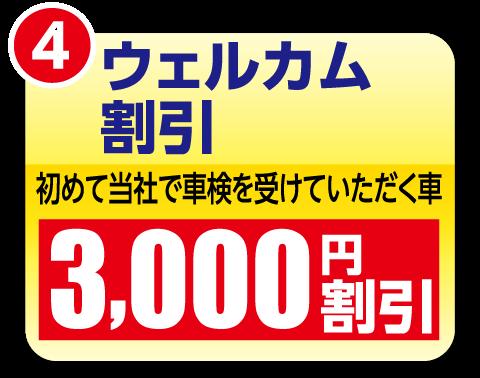 初めて当社で車検を受けていただく車3000円割引