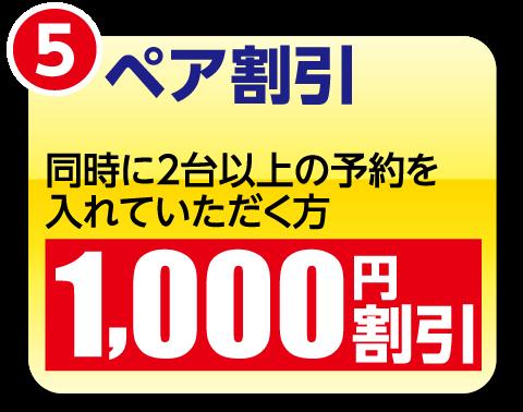 同時に2台以上の予約で1000円割引