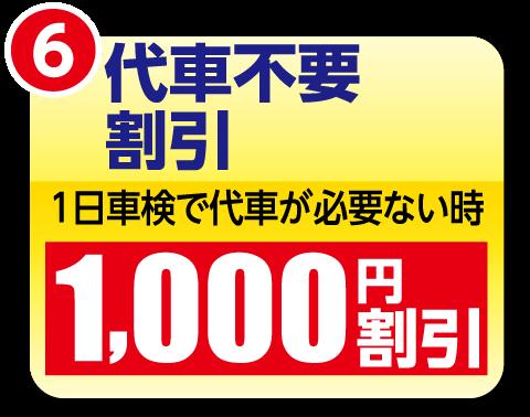 1日車検で代車が必要ない時1000円割引