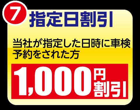 当社が指定した日時に車検予約された方1000円割引