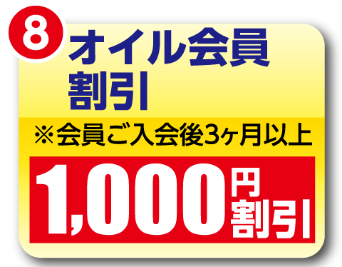 オイル会員割引(会員ご入会後3ヶ月以上)1000円割引