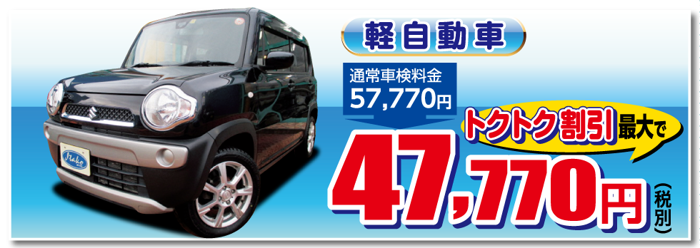 例:軽自動車47770円