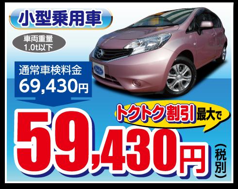 例:k小型乗用車59430円