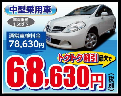 例:中型乗用車68630円
