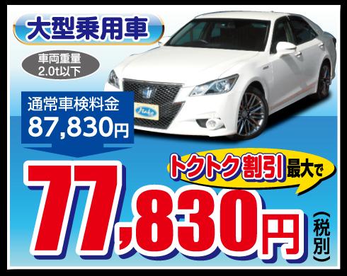 大型乗用車77830円