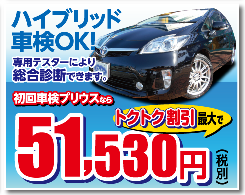 ハイブリッド車検OK 例:プリウス51530円